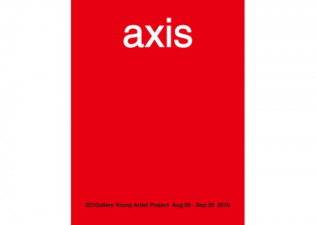 axis 2018