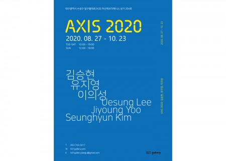 AXIS 2020@AXIS 2020